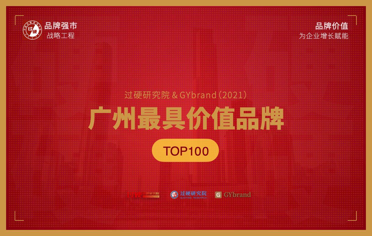 """2021第一批""""广州最具价值品牌""""100强企业名单发布"""