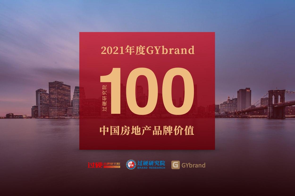 2021中国房地产品牌价值TOP100