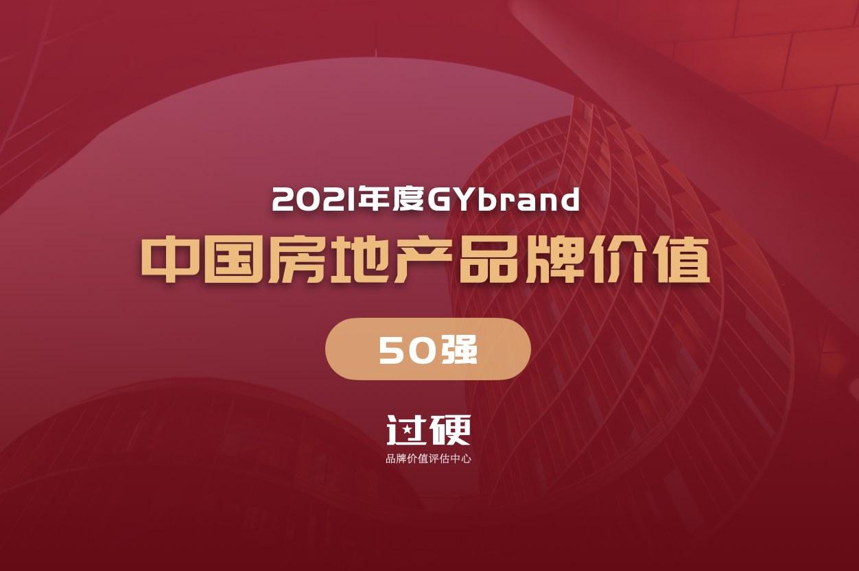 中国房企品牌价值50强发布 2021中国房地产排名50强企业一览