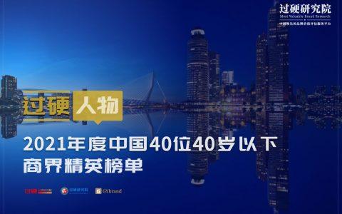 2021年中国40位40岁以下商界精英榜(附完整名单)