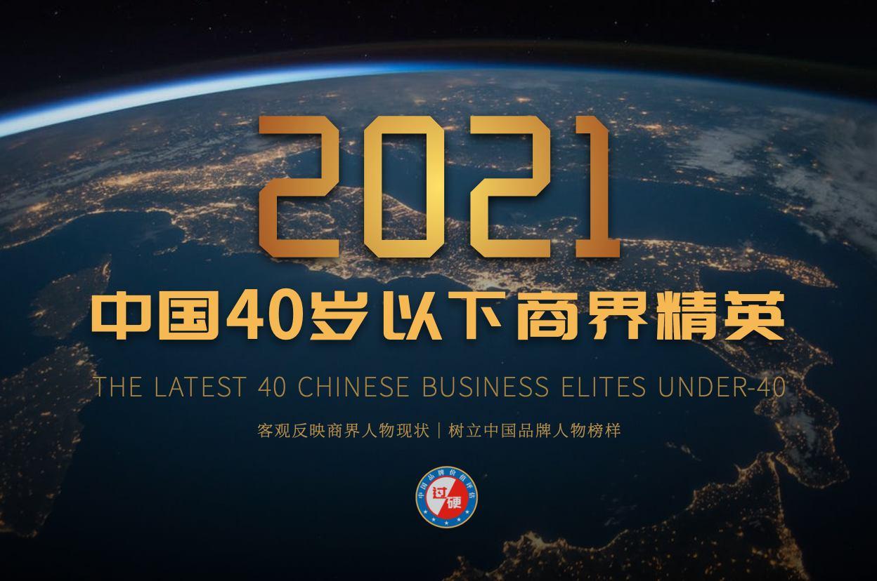 过硬研究院发布2021年中国40位40岁以下商界精英榜单