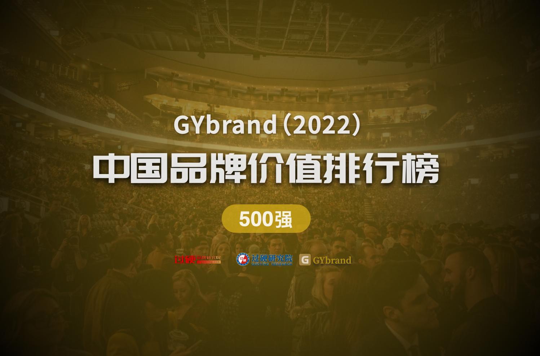 2022年中国品牌价值500强排行榜评估工作即将启动