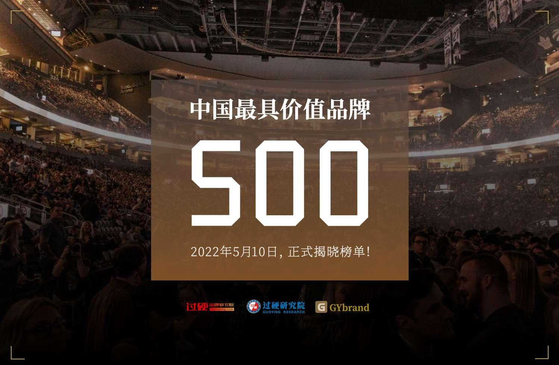 2022年中国500最具价值品牌排行榜评估工作最新进展
