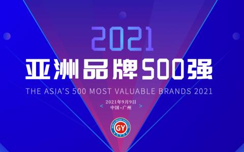 2021亚洲品牌500强排行榜(附全部名单)