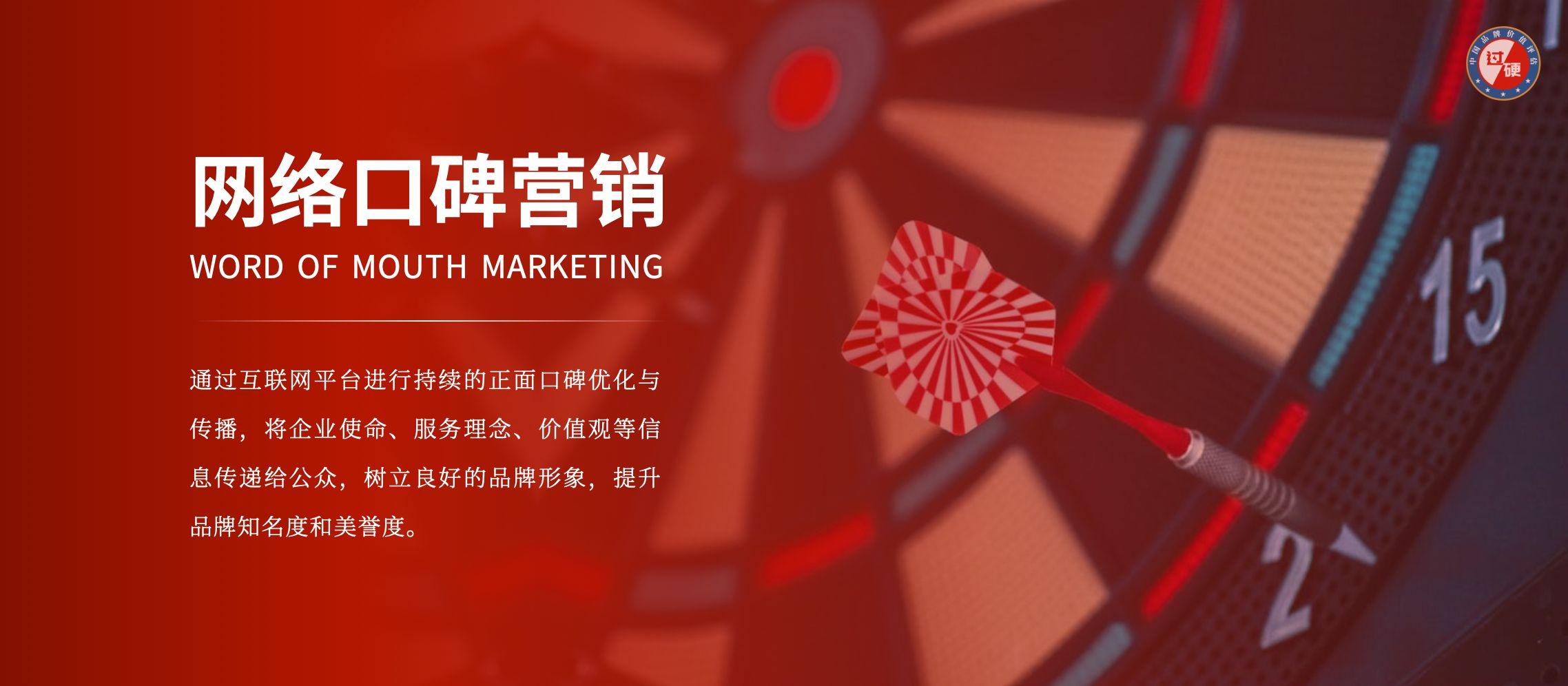 口碑营销_网络口碑营销_品牌营销策划_口碑营销公司