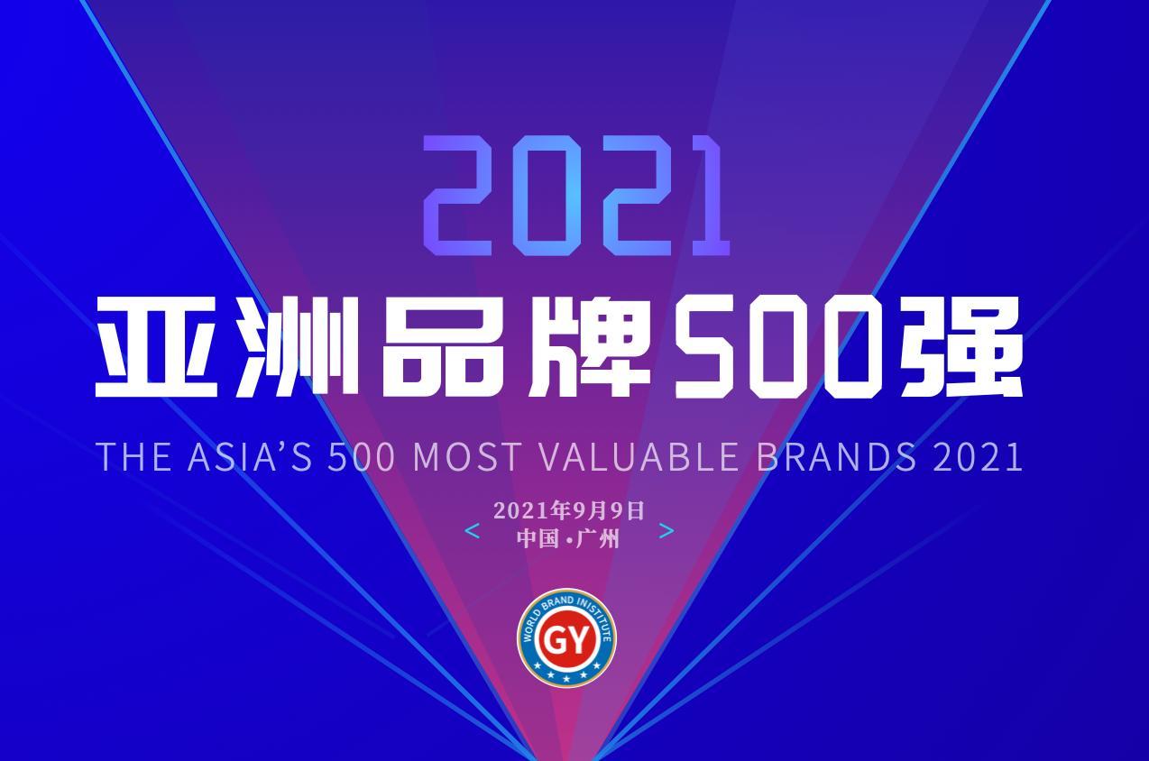 2021亚洲品牌500强排行榜